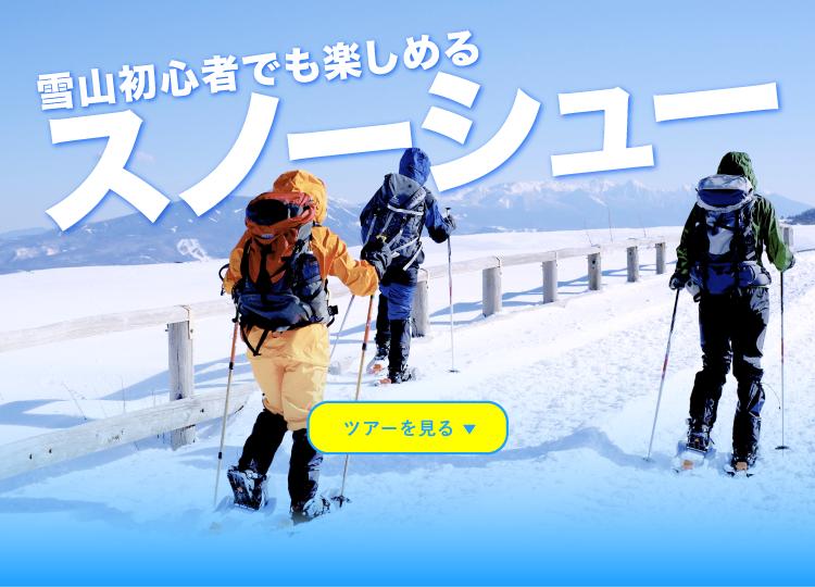 雪山初心者でも楽しめる スノーシュー