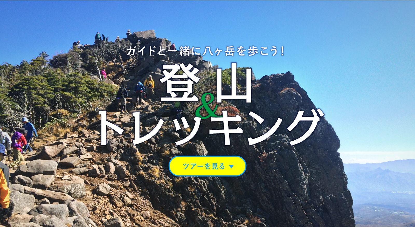 ガイドと一緒に八ヶ岳を歩こう! 登山&トレッキング
